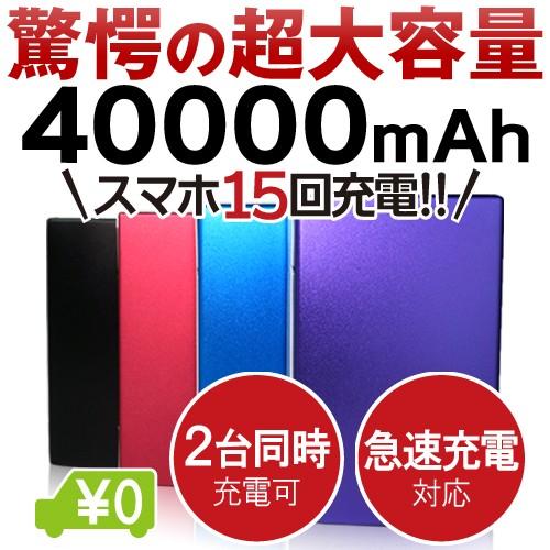【送料無料】conek. 超大容量40000mAh モバイルバ...