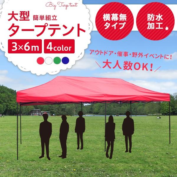 タープテント 大型テント 6x3m 日除け 頑丈フレ...