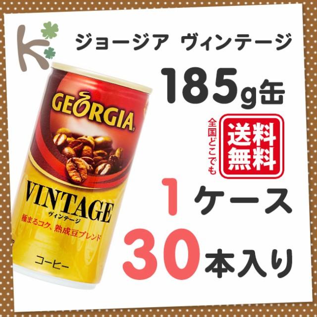 ジョージアヴィンテージ 185g 缶 (1ケース 30...