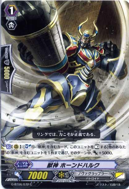 獣神 ホーンドハルク G-BT06/072  C 【カード...