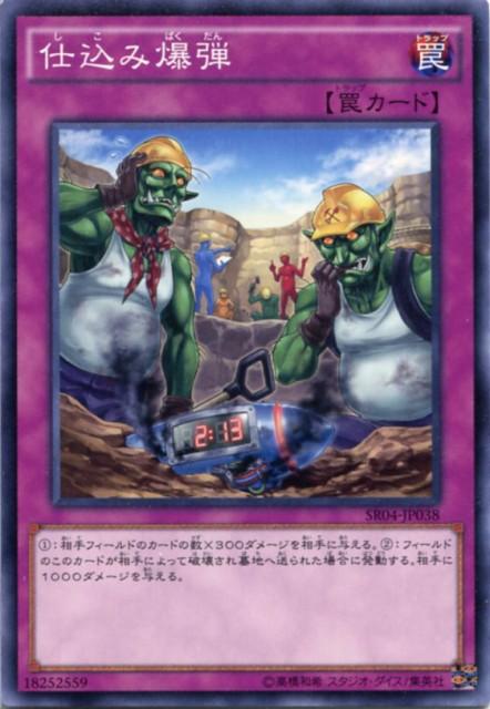 仕込み爆弾 ノーマル SR04-JP038 通常罠【遊戯...