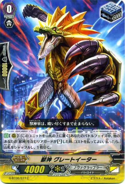 獣神 グレートイーター G-BT06/077  C 【カード...