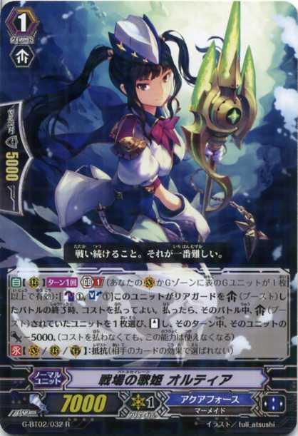 戦場の歌姫 オルティア G-BT02/032  R 【カード...