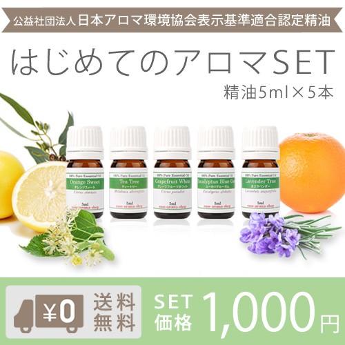 ☆NEW☆【送料無料】はじめてのアロマSET (OS・T...