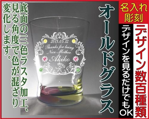 ◆名入れオールドグラス(ピンク・ブルー・イエロ...