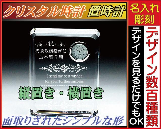 【名入れ/彫刻/送料300円】クリスタル時計/四角型...