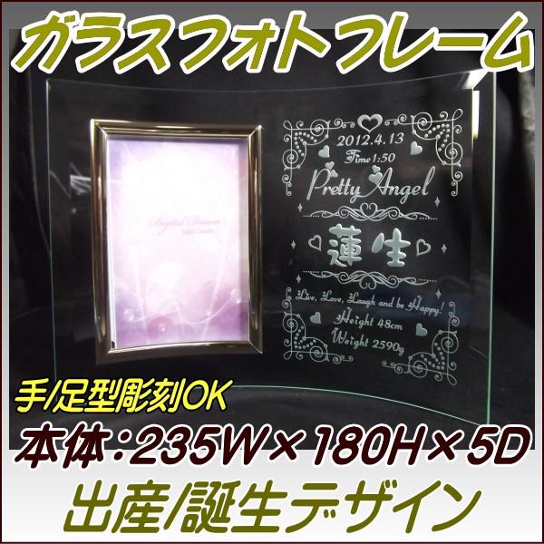 名入れ 彫刻 フォトフレーム/縦型★誕生日 結婚祝...