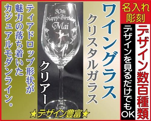 【名入れ・彫刻ギフト】ワイングラス/シングル/ク...