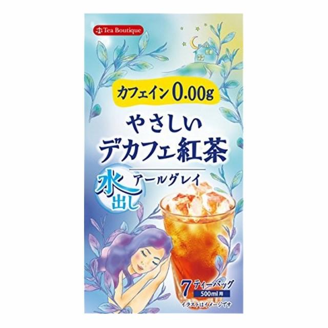 【水出し】やさしいデカフェ紅茶 水出しアールグ...