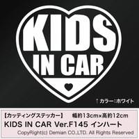 送料無料【KIDS IN CAR Ver.F145 インハート カッ...