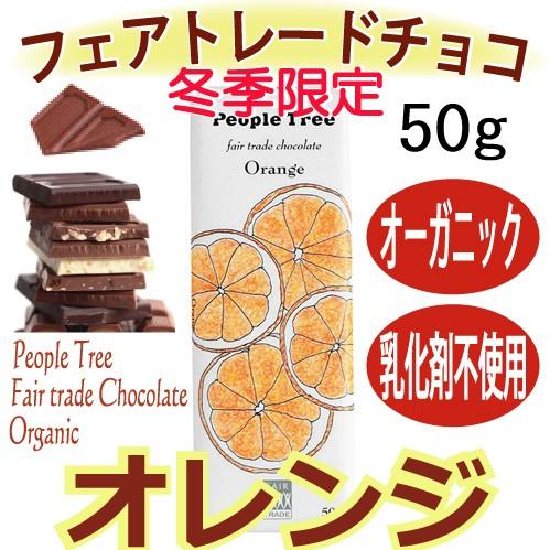 【冬季限定】フェアトレードチョコレート オレン...