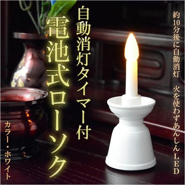 自動消灯タイマー付き【電池式ローソク ホワイト...