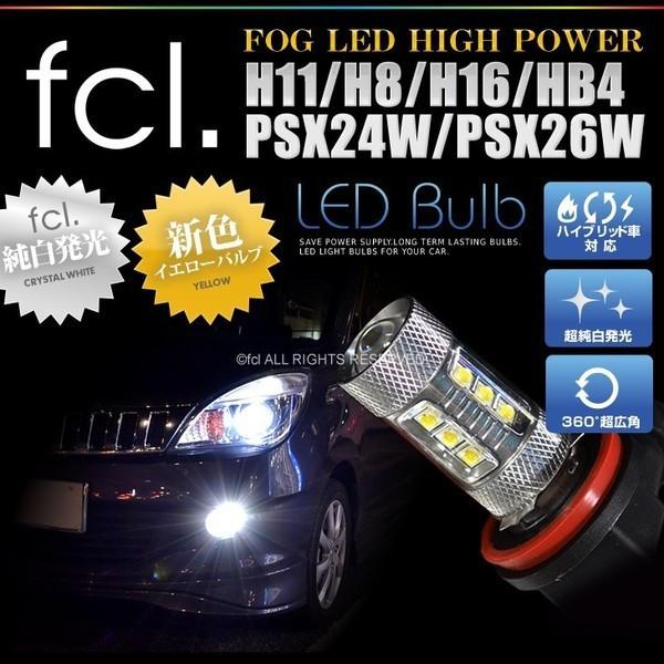 fcl フォグランプ LEDバルブ H8/H11/H16/HB4/PSX2...