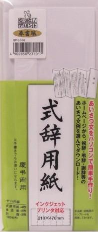 【式辞用紙】マルアイ 式辞用紙奉書風インクジェ...