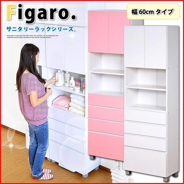 ◆新生活◆サニタリーラック【Figaro】[白色] 幅6...