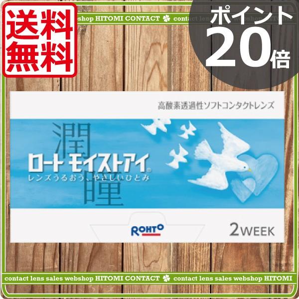 【処方箋不要】ポイント20倍!送料無料!ロート ...