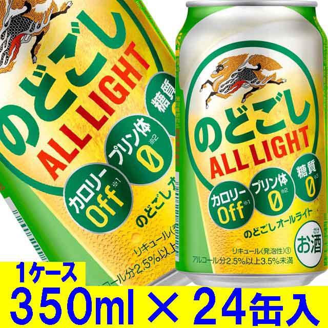 キリン のどごし オールライト 350ml 1ケース ...