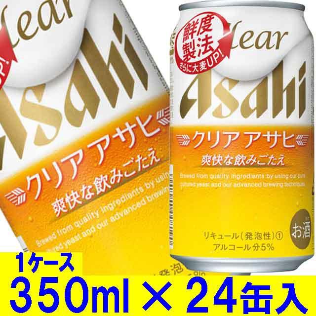 アサヒビール クリアアサヒ 350ml 1ケース24缶...