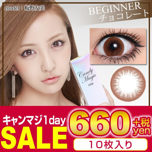 【SALE】candymagic 1day 《BEGINNERチョコレ...