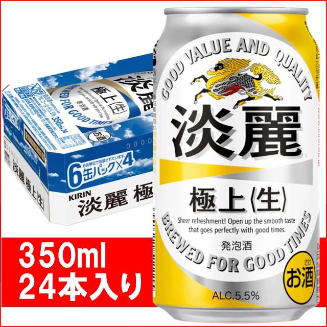 ★キリン 淡麗極上 生 350ml 24缶入り