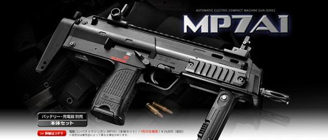 東京マルイ MP7A1 電動ガン【特典:ガンケースつ...