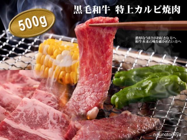 国産 黒毛和牛 焼肉 カルビ 500g/ カルビ/カルピ/...
