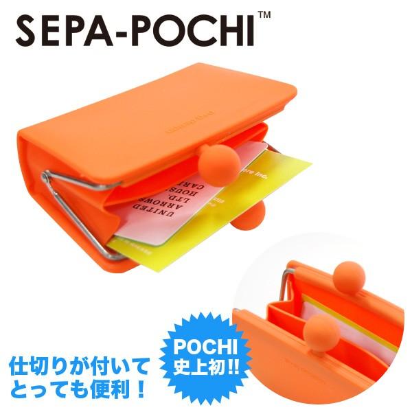 SEPA-POCHI/セパポチ シリコン製がま口 おもしろ...