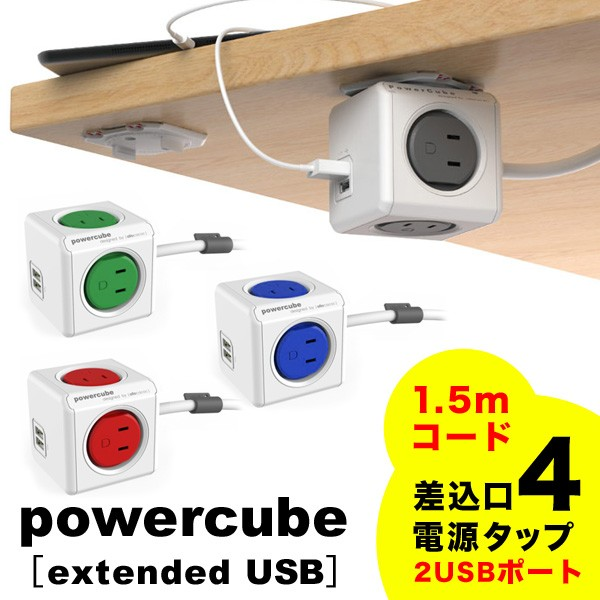 Powercube extended USB 4490 パワーキューブ USB...