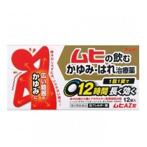 飲むタイプのかゆみ・はれ治療薬!【第2類医薬品...