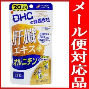【メール便対応】DHC 肝臓エキス+オルニチン ...