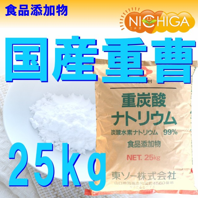 国産重曹 25kg 【送料無料】 東ソー製 食品...