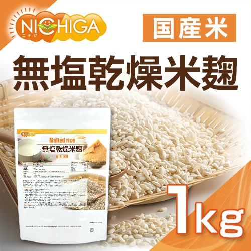 無塩乾燥米麹(国産米) 1kg 【メール便選択...