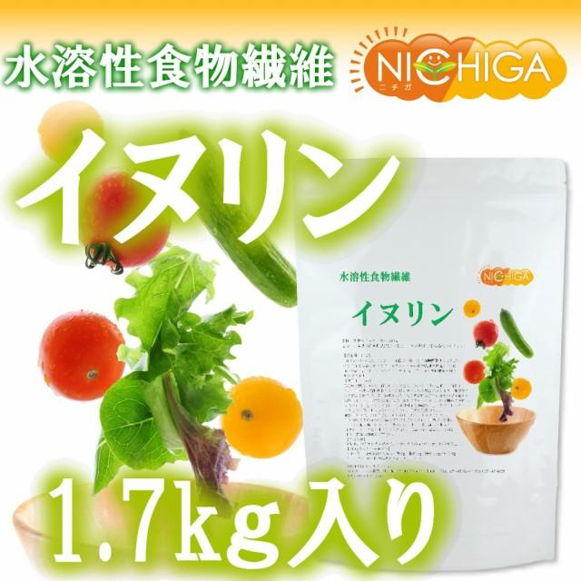 イヌリン 1.7kg 水溶性食物繊維 [02]