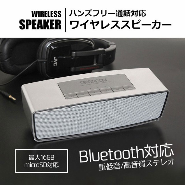 激安! Bluetoothスピーカー ステレオ 重低音 mic...