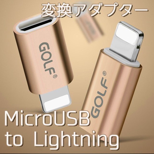 GOLF MicroUSB to Lighting 変換アダプター Micro...