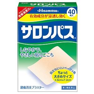 サロンパス 40枚 【第3類医薬品】【外用鎮痛・...