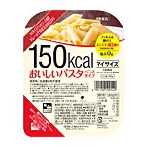 大塚食品 150kcal マイサイズ  おいしいパスタ...