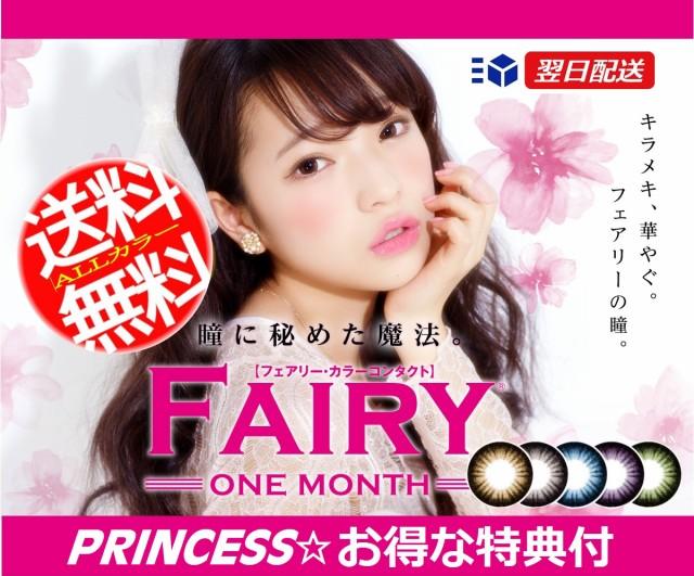 【あす着】▼特典+送0円▼フェアリープリンセス(...