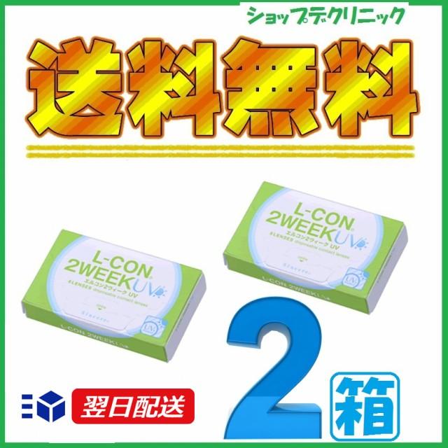 【あす着】▼送0円▼エルコン 2ウィーク 【6枚×...