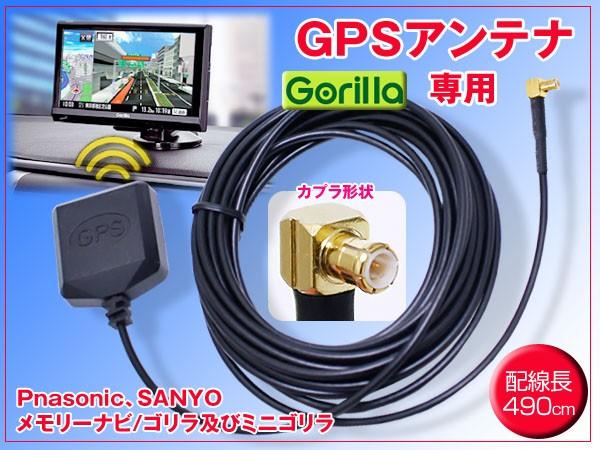 GPSアンテナ【Panasonic CN-GP747VD CN-GP745VD C...