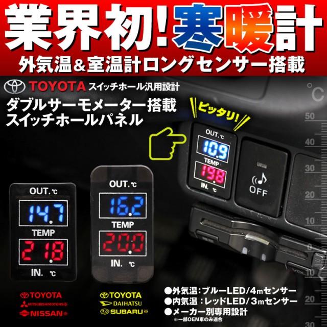 寒暖計 車 ダブルサーモメーター 搭載 スイッチホ...