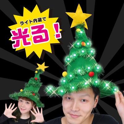 光る☆ツリーハット 帽子 クリスマス ユニセック...