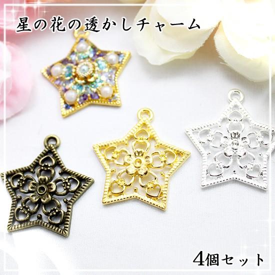星の花の透かしチャーム 4個[金古美/ゴールド/ホ...