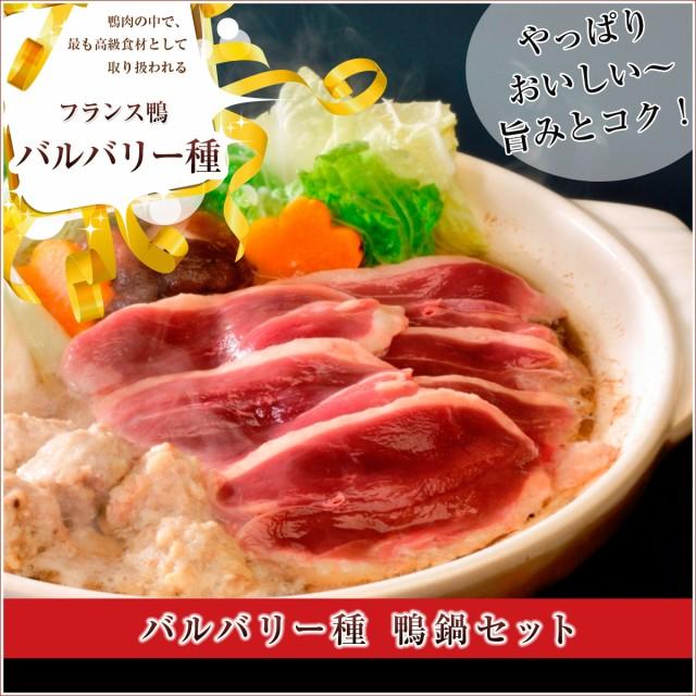 送料無料★バルバリー種鴨鍋セット(鴨肉)/3〜4人...