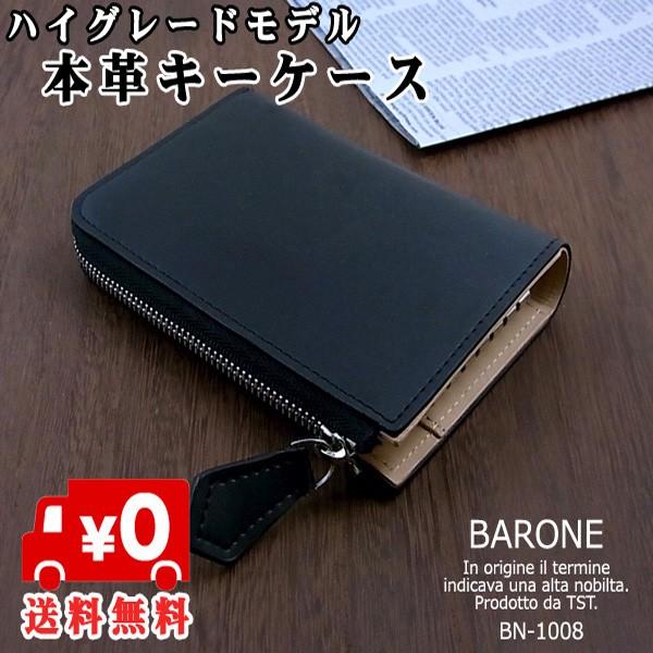 ≪期間限定セール中≫【BARONEバローネ】紳士用キ...