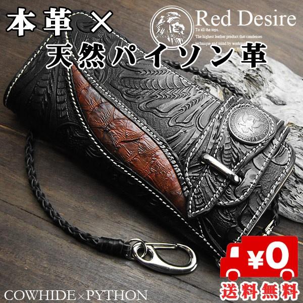 【送料無料】『Red Desire』バイカーズウォレット...