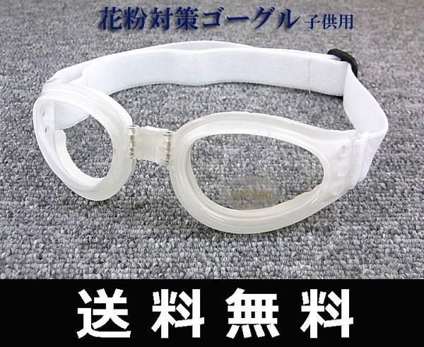 ≪花粉対策≫★子供用ゴーグル★花粉から目を保...