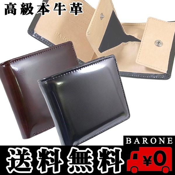 【BARONE】二つ折り財布 bn-4008◇高級本革(光沢...