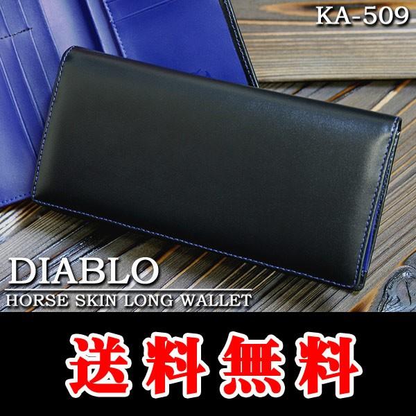 レア・希少品◆DIABLOディアブロ男性用高級長財布...