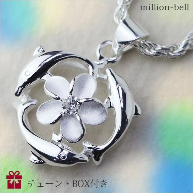 SALE チェーンBOX 送料無料 3ドルフィン&プルメリ...